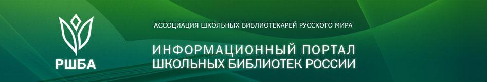 http://rusla.ru/rsba/