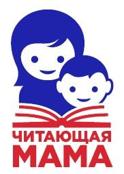 Картинки по запросу читающая мама читающая страна